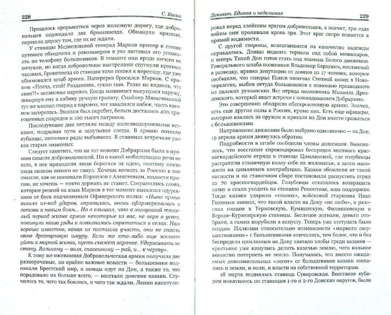 Иллюстрация 1 из 11 для Деникин. Единая и неделимая - Сергей Кисин | Лабиринт - книги. Источник: Лабиринт