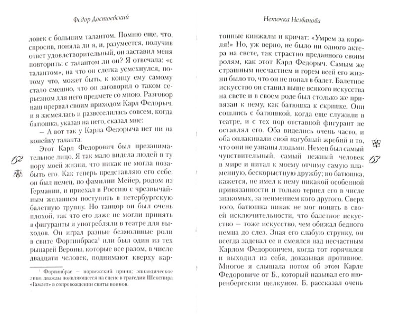 Иллюстрация 1 из 4 для Белые ночи - Федор Достоевский | Лабиринт - книги. Источник: Лабиринт