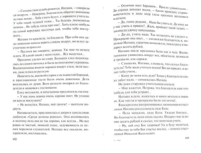 Иллюстрация 1 из 23 для Дядюшка-флейтист - Клавдия Лукашевич | Лабиринт - книги. Источник: Лабиринт