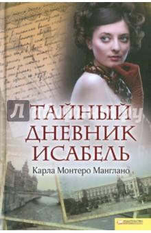 Тайный дневник Исабель диляра тасбулатова у кого в россии больше