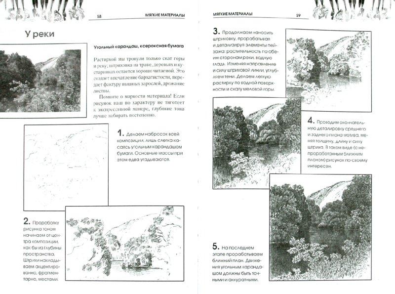 Иллюстрация 1 из 21 для Рисуем пейзаж. Школа рисования от А до Я - Андрей Печенежский | Лабиринт - книги. Источник: Лабиринт