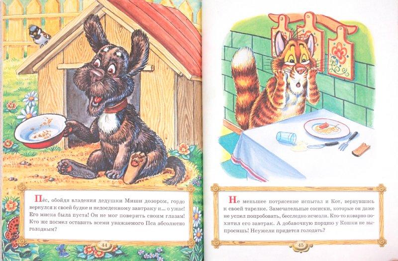 Иллюстрация 1 из 5 для Как кот и пес познакомились с привидением - Деревянко, Хорватова   Лабиринт - книги. Источник: Лабиринт