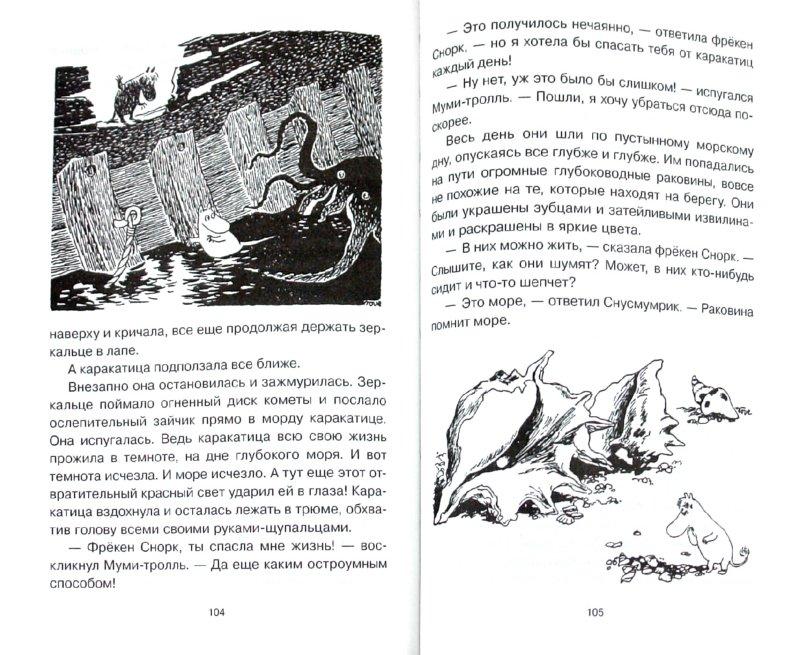 Иллюстрация 1 из 12 для Комета прилетает - Туве Янссон | Лабиринт - книги. Источник: Лабиринт