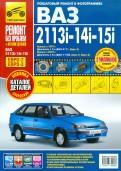 ВАЗ-2113i-14i-15i. Руководство по эксплуатации, техническому обслуживанию и ремонту, каталог деталей