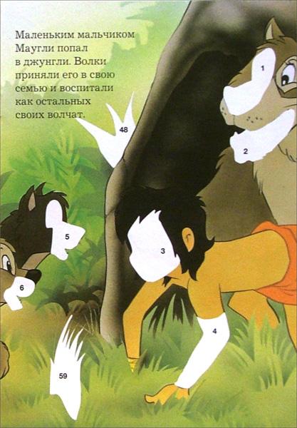 Иллюстрация 1 из 2 для Маугли. Сказки с наклейками | Лабиринт - книги. Источник: Лабиринт