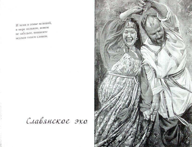 Иллюстрация 1 из 6 для Можно все еще спасти - Евгений Евтушенко | Лабиринт - книги. Источник: Лабиринт