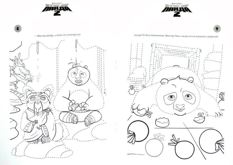 """Иллюстрация 1 из 20 для Наклей, дорисуй и раскрась """"Кунг-фу Панда 2"""" (№ 1124)   Лабиринт - книги. Источник: Лабиринт"""