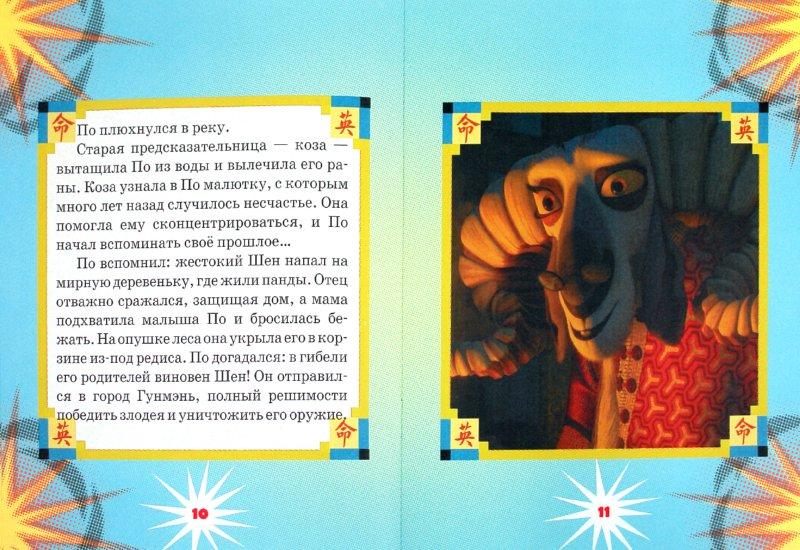 Иллюстрация 1 из 5 для Кунг-фу Панда 2. Тайна маленького По. Мультколлекция   Лабиринт - книги. Источник: Лабиринт