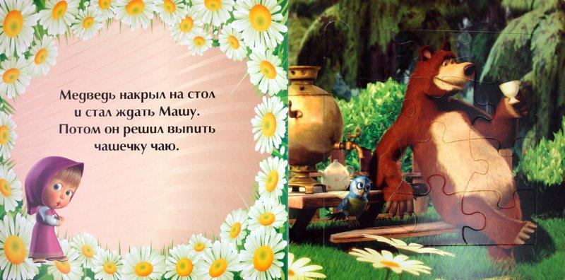 Иллюстрация 1 из 7 для Первая встреча. Маша и Медведь. Моя первая книжка-мозаика | Лабиринт - книги. Источник: Лабиринт