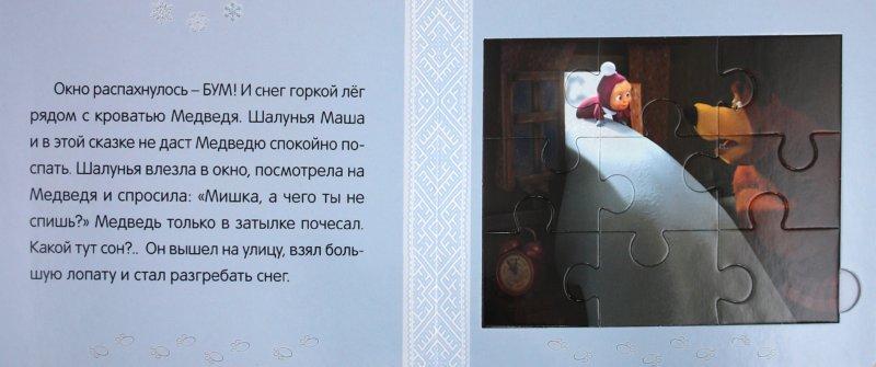 Иллюстрация 1 из 9 для Книжка-мозаика: Чьи следы? Маша и Медведь | Лабиринт - книги. Источник: Лабиринт