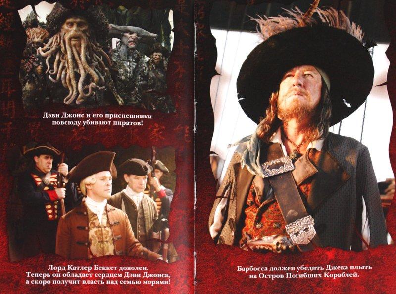 Иллюстрация 1 из 5 для Пираты Карибского моря. На краю света | Лабиринт - книги. Источник: Лабиринт