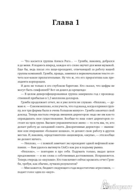 Иллюстрация 1 из 19 для Цель-2. Дело не в везении - Элияху Голдратт | Лабиринт - книги. Источник: Лабиринт