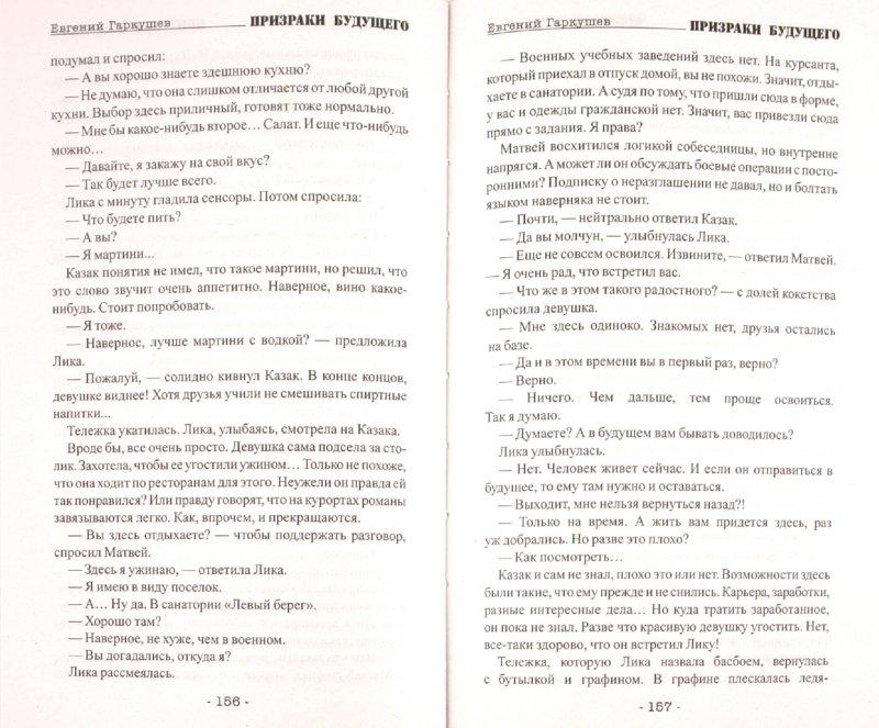 Иллюстрация 1 из 6 для Призраки будущего - Евгений Гаркушев   Лабиринт - книги. Источник: Лабиринт