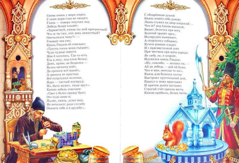 Иллюстрация 1 из 13 для Золотые страницы сказок | Лабиринт - книги. Источник: Лабиринт