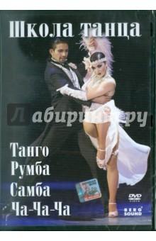 Танго, самба, румба, ча-ча-ча (DVD) Берг Саунд фото