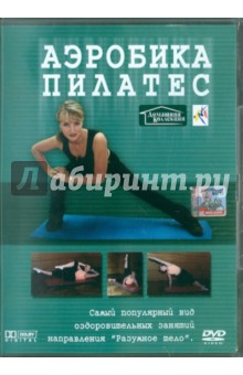 Пилатес (DVD)