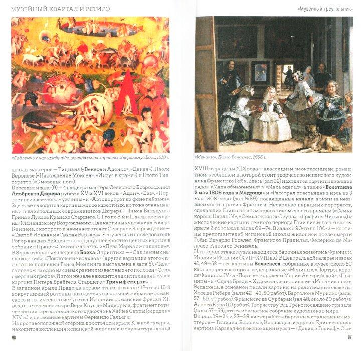 Иллюстрация 1 из 7 для Мадрид - Романова, Таежная, Базоева | Лабиринт - книги. Источник: Лабиринт