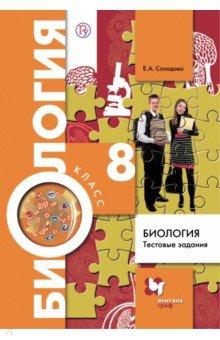 Книга Биология класс Тестовые задания Дидактические  Биология 8 класс Тестовые задания Дидактические материалы