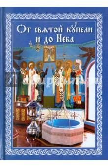 От святой купели и до Неба: краткий устав жизни православного христианства