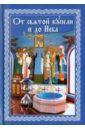 Епископ Павел Никольско-Уссурийский От святой купели и до Неба: краткий устав жизни православного христианства цены