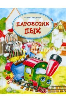 Паровозик Пых тасбулатова диляра керизбековна кот консьержка и другие уважаемые люди