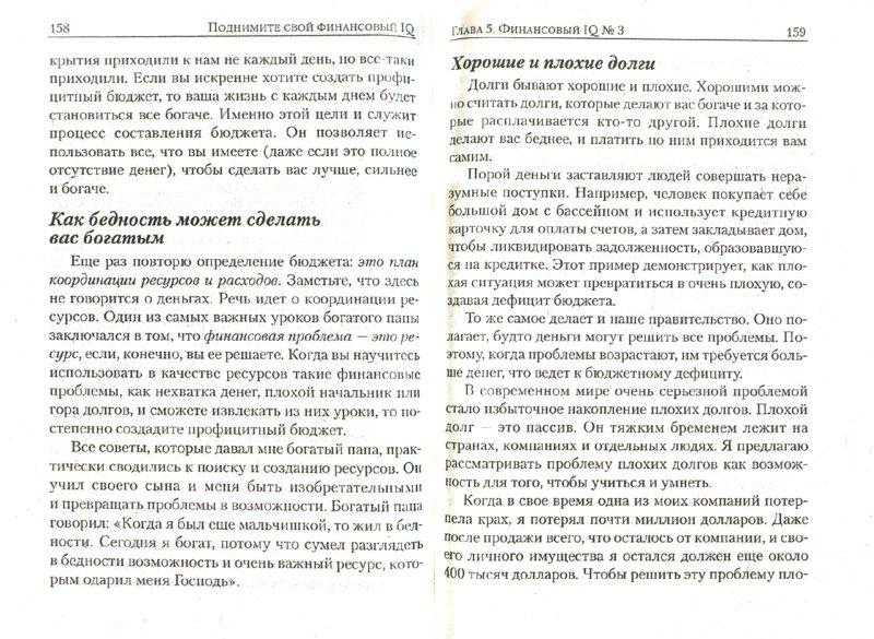 Иллюстрация 1 из 5 для Поднимите свой финансовый IQ - Роберт Кийосаки | Лабиринт - книги. Источник: Лабиринт
