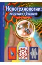 Нанотехнологии. Настоящее и будущее. Школьный путеводитель