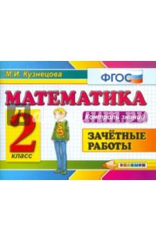 Математика. 2 класс. Зачетные работы. ФГОС