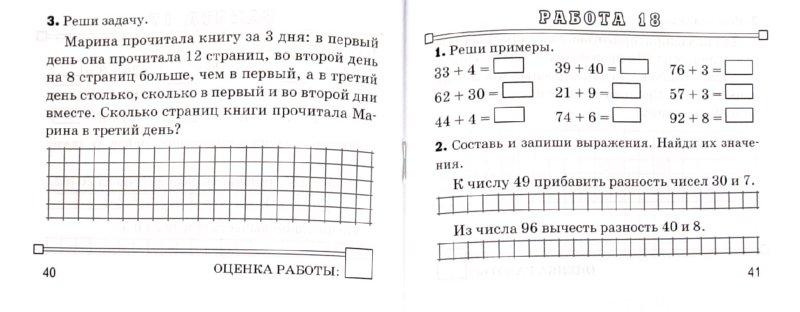 Иллюстрация 1 из 31 для Математика. 2 класс. Зачетные работы. ФГОС - Марта Кузнецова | Лабиринт - книги. Источник: Лабиринт