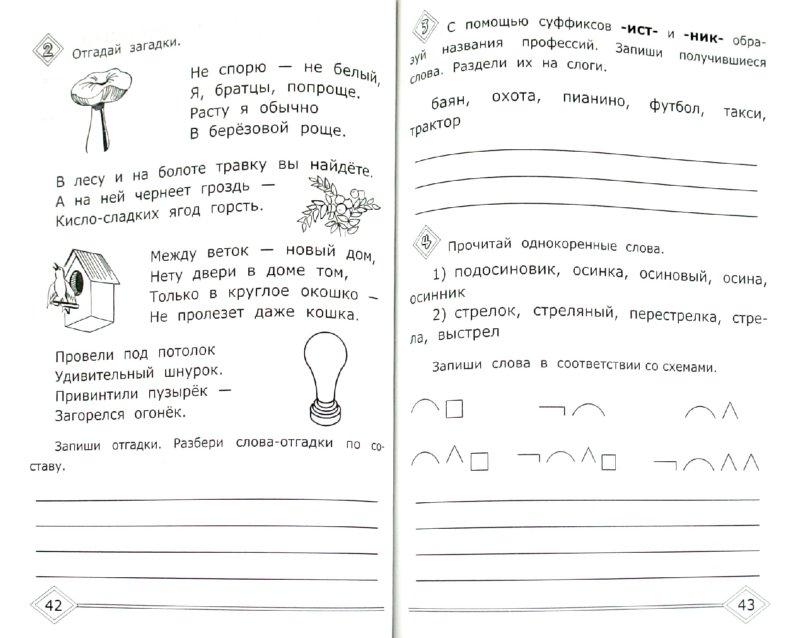 Дополнительные задания по русскому языку для 3 класса
