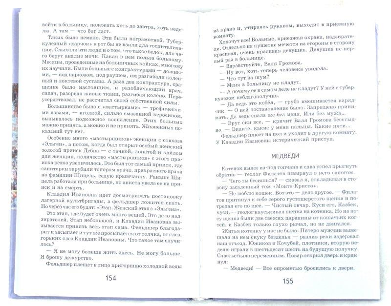 Иллюстрация 1 из 7 для Колымские рассказы - Варлам Шаламов | Лабиринт - книги. Источник: Лабиринт