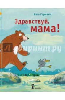 Здравствуй, мама!