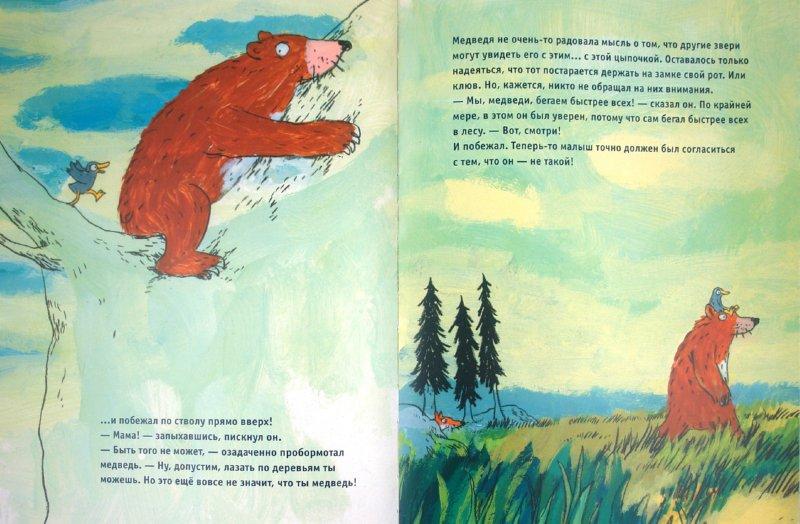 Иллюстрация 1 из 12 для Здравствуй, мама! - Катя Германн | Лабиринт - книги. Источник: Лабиринт