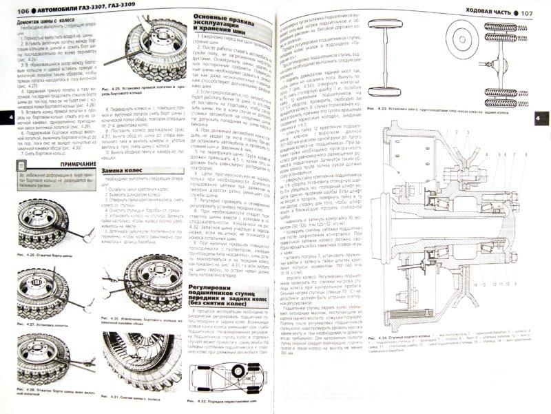 Иллюстрация 1 из 5 для ГАЗ-3307, ГАЗ-3309. Руководство по эксплуатации, техническому обслуживанию и ремонту   Лабиринт - книги. Источник: Лабиринт