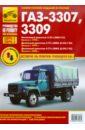Обложка ГАЗ-3307, ГАЗ-3309. Руководство по эксплуатации, техническому обслуживанию и ремонту