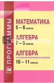 Математика 5-6 классы. Алгебра. 7-9 классы. Алгебра и начала анализа. 10-11 классы. Программы
