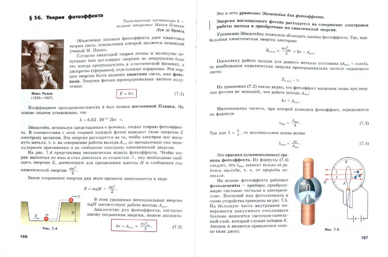 по физике класс 11 тихомирова онлайн гдз