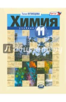 Химия. 11 класс. Учебник для общеобразовательных учреждений. Базовый уровень. ФГОС