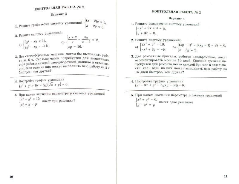 из для Алгебра класс Контрольные работы ФГОС Лидия  Иллюстрация 1 из 8 для Алгебра 9 класс Контрольные работы ФГОС Лидия Александрова Лабиринт книги Источник Лабиринт