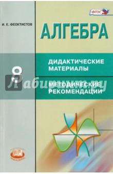 Алгебра. 8 класс. Дидактические материалы. Методические рекомендации. ФГОС