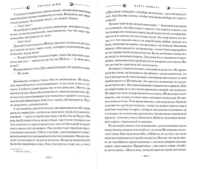 Иллюстрация 1 из 6 для Карта монаха - Ричард Дейч | Лабиринт - книги. Источник: Лабиринт