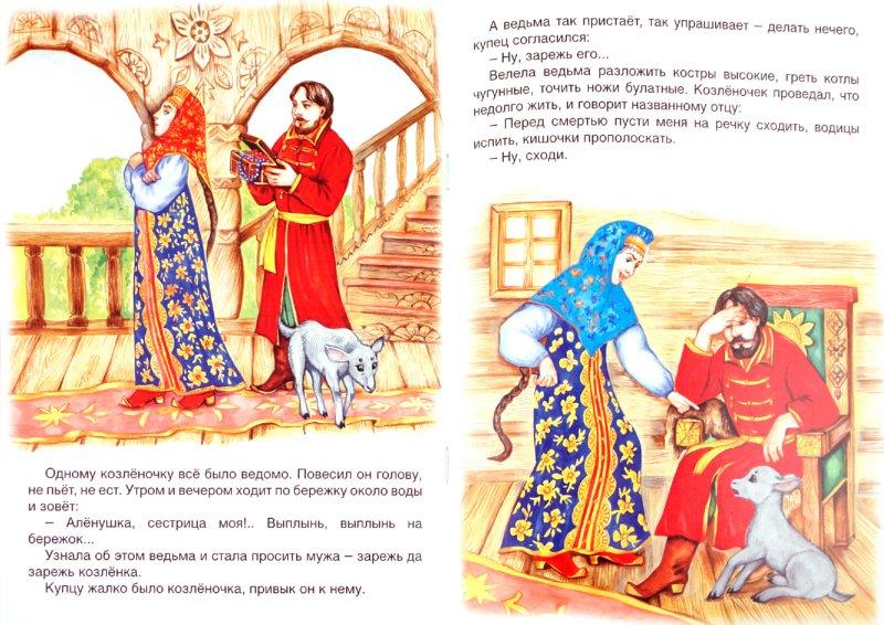 Иллюстрация 1 из 12 для Сестрица Аленушка и братец Иванушка | Лабиринт - книги. Источник: Лабиринт