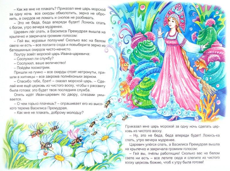 Иллюстрация 1 из 14 для Морской царь и Василиса Премудрая | Лабиринт - книги. Источник: Лабиринт