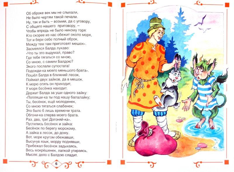 Иллюстрация 1 из 12 для Сказка о попе и о работнике его Балде - Александр Пушкин   Лабиринт - книги. Источник: Лабиринт