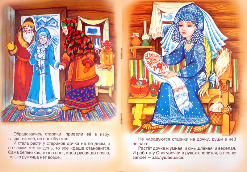 Иллюстрация 1 из 6 для Снегурочка   Лабиринт - книги. Источник: Лабиринт