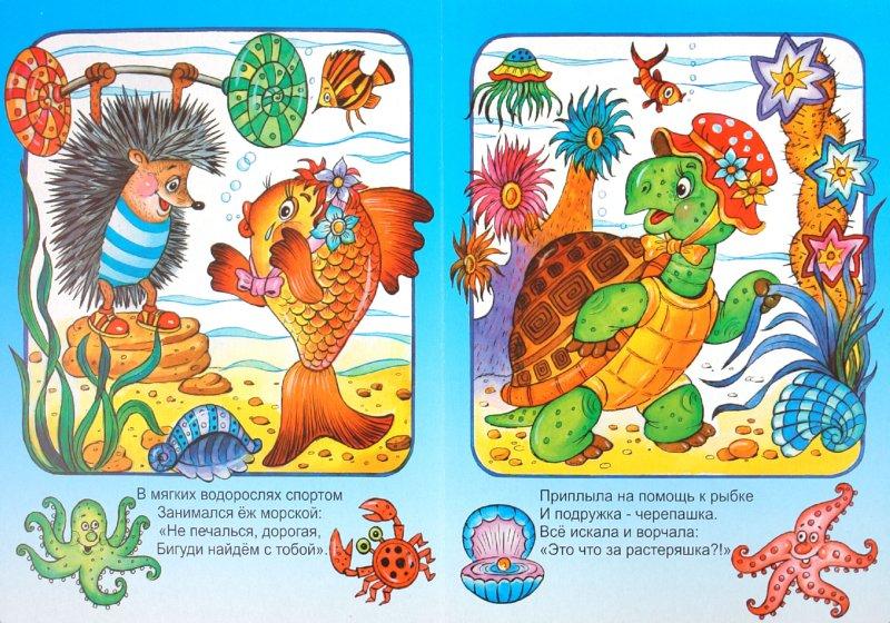Иллюстрация 1 из 8 для Сказка про рыбку - Наталья Мигунова | Лабиринт - книги. Источник: Лабиринт