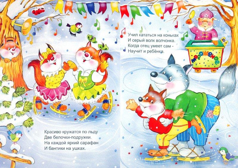 Иллюстрация 1 из 9 для На катке - Наталья Мигунова | Лабиринт - книги. Источник: Лабиринт