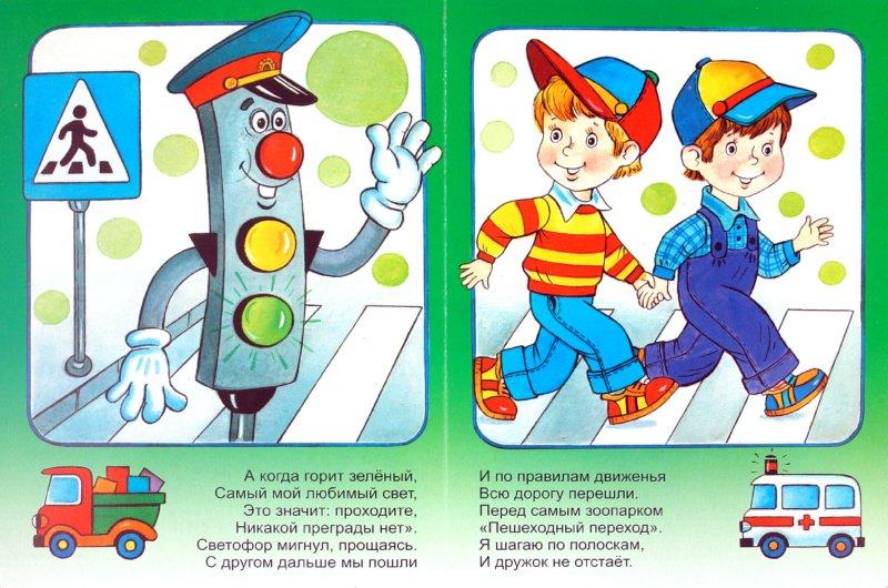 Иллюстрация 1 из 6 для Светофор - Наталья Мигунова | Лабиринт - книги. Источник: Лабиринт