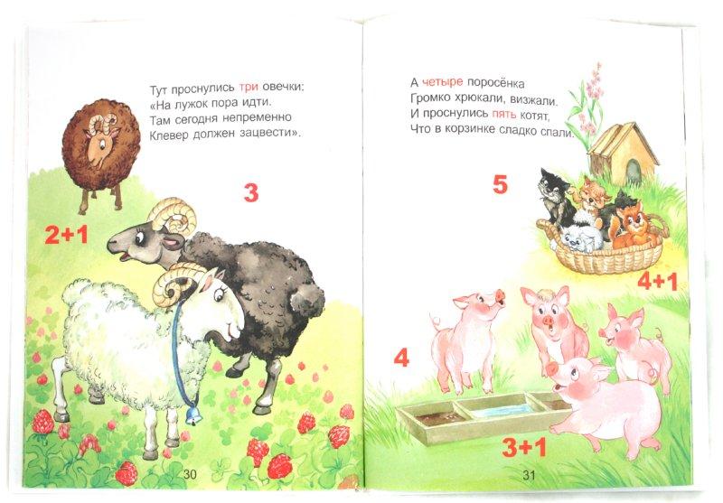 Иллюстрация 1 из 8 для Интересная арифметика - Наталья Мигунова | Лабиринт - книги. Источник: Лабиринт