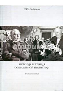 История и теория социальной политики. Учебное пособие
